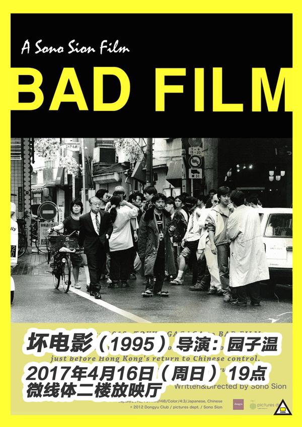 bad film 网络 S.jpg